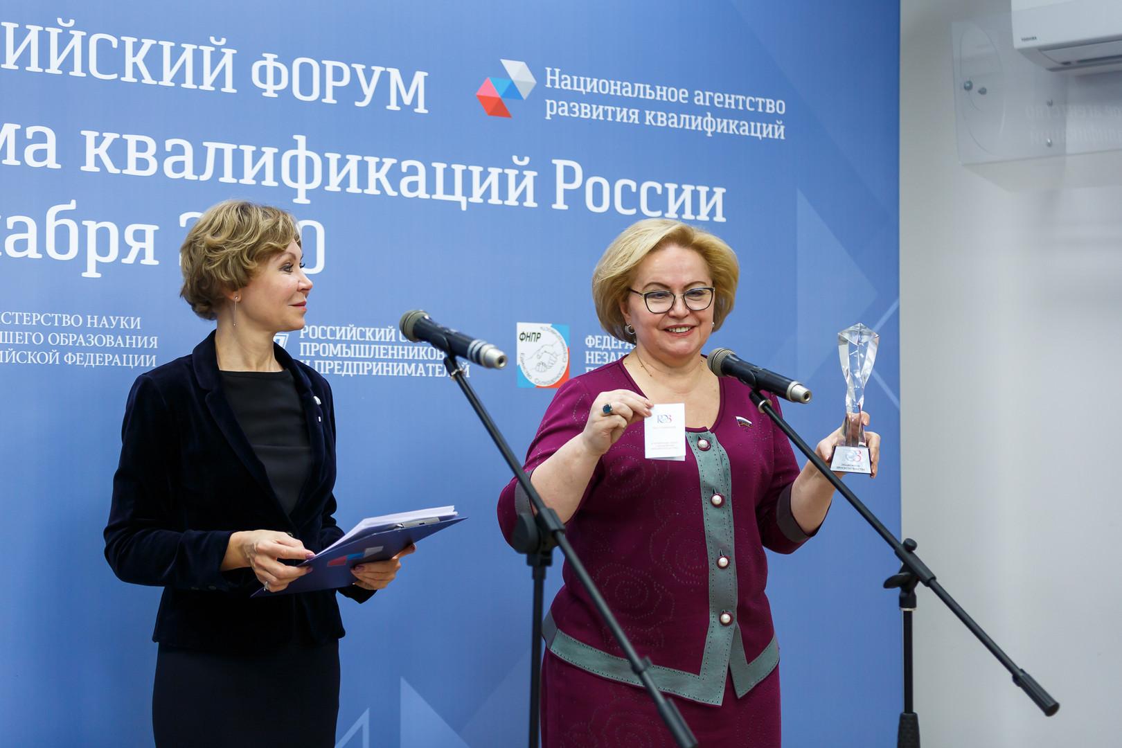 ФОРУМ НСК 2020