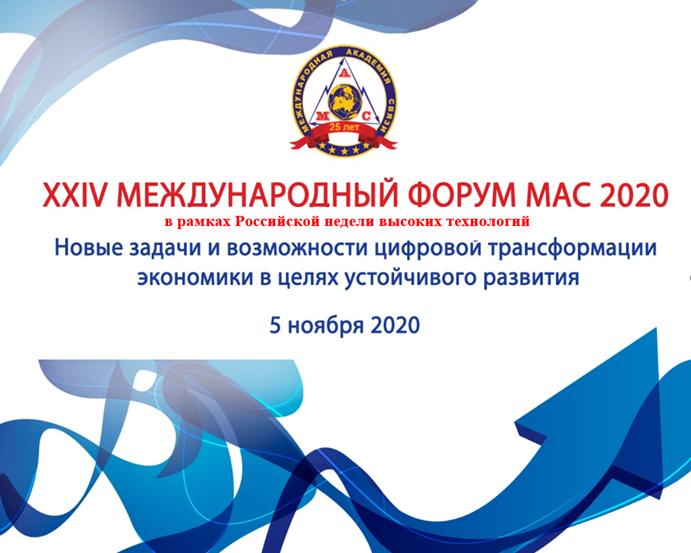 МАС 2020