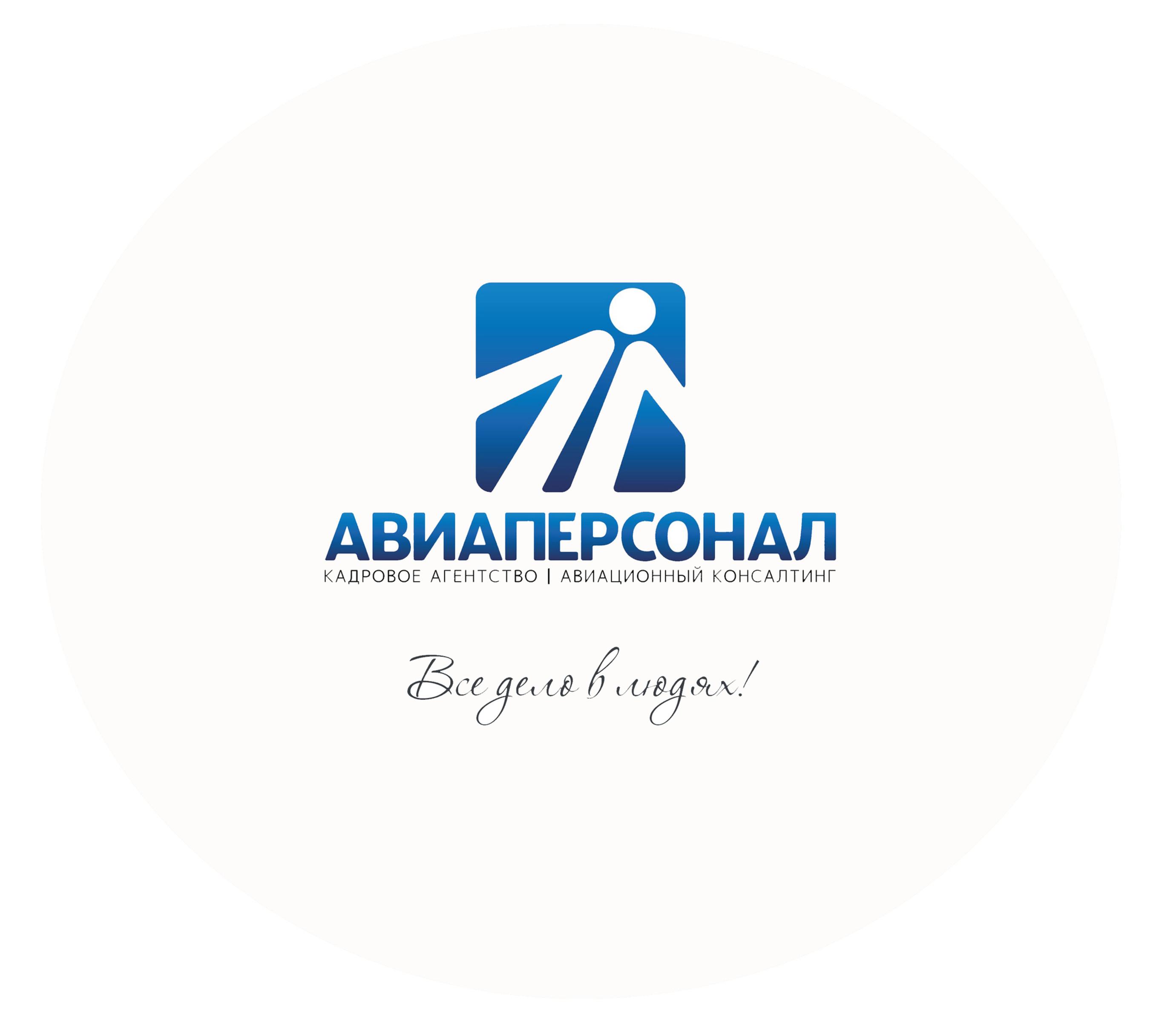 (c) Aviapersonal.ru