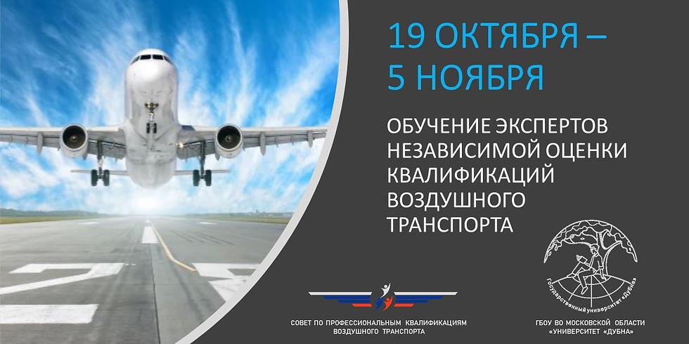 Онлайн курс обучения экспертов независимой оценки квалификаций воздушного транспорта