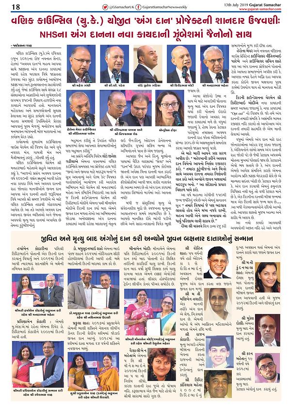 Gujarat Samachar Report - 9 June 2019 Or
