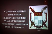 """«Юридическая клиника» в рамках мероприятия «Дружба народов Тамбовщины"""""""
