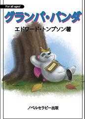 日本語Grandpa Panda.jpg