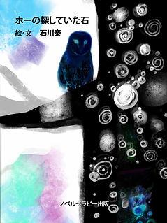 石川泰.jpg
