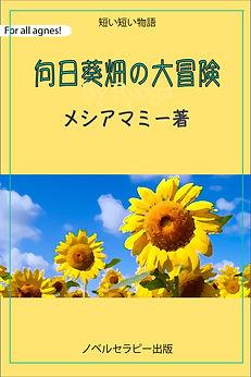 向日葵畑の冒険.jpg