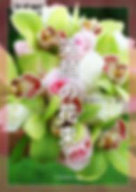 笑顔の花束.jpg
