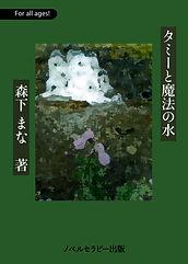 タミーと魔法の水.jpg