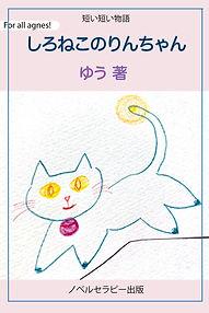しろねこのりんちゃん copy.jpg