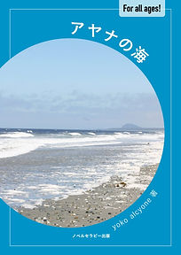 アヤナの海.jpg