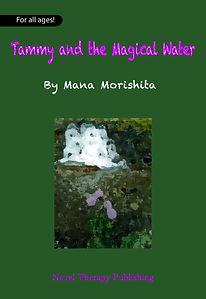 タミーと魔法の水e.jpg