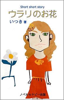 wnウラリのお花(いつき).jpg