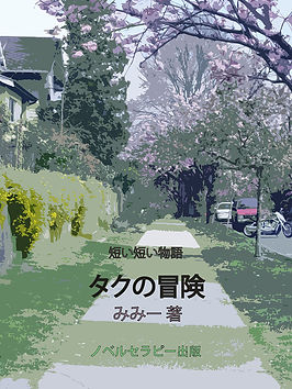 wタクの冒険.jpg