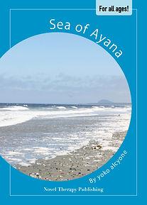 アヤナの海e.jpg