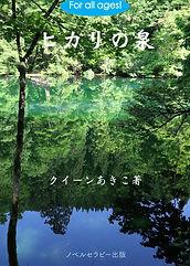 ヒカリの泉.jpg