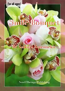 笑顔の花束e.jpg
