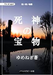 死神の宝物.jpg