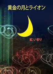 黄金の月とライオン.jpg
