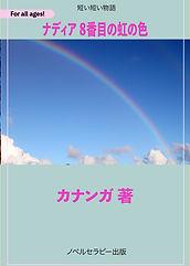 ナディアが見つけた8番目の虹.jpg