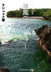 潮風のランデブー.jpg
