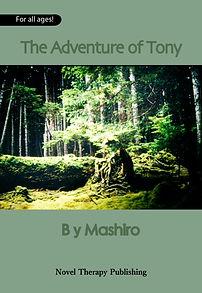 トニーの冒険e.jpg