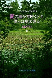 右京表紙web.jpg
