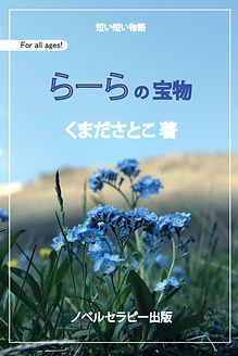 らーら_p.jpg