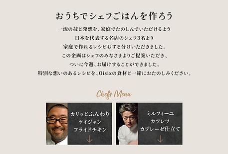 oisix_おうちレストラン_002.png