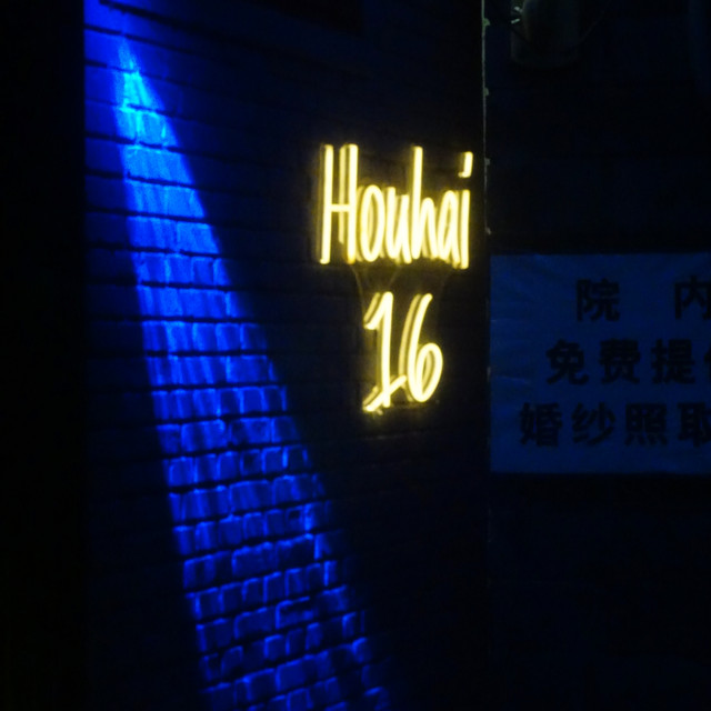 Houhai 16