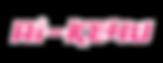 AiKehu-Logo_RGB_Menu-Bar.png