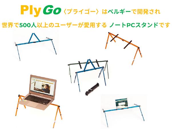 冒頭 PlyGoは.png