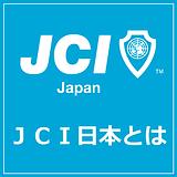 JCI日本とは.png