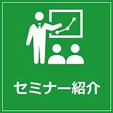 セミナー紹介.png
