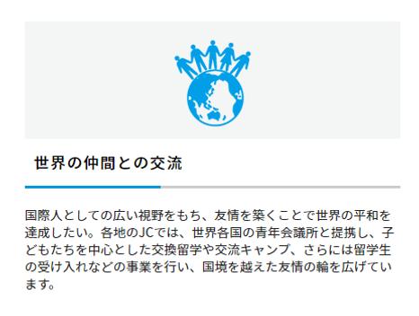 これまでの活動04.png