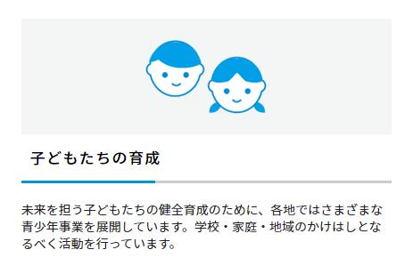 これまでの活動01.png