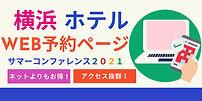 2yokohamatoursummerconference2021.jpg