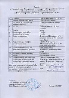 Заявка Катиніна.jpg