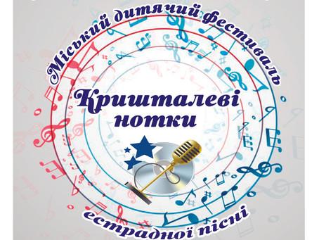 Міський дитячий фестиваль естрадної пісні «Кришталеві нотки».