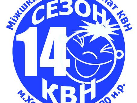 14 сезон шкільної ліги  КВН
