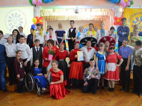"""19 квітня Міський фестиваль """"Ми все можемо"""" дітей з особливими потребами"""