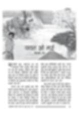 Payal Kho Gayi 1.jpg
