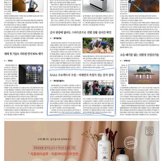 대한민국 녹색에너지기업대상 선정