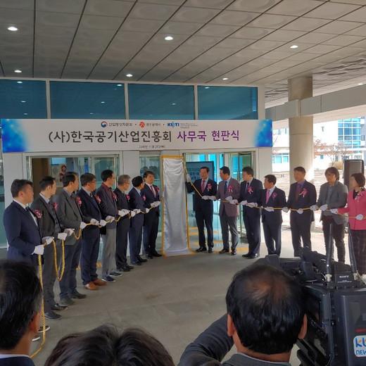 공기산업진흥회 출범