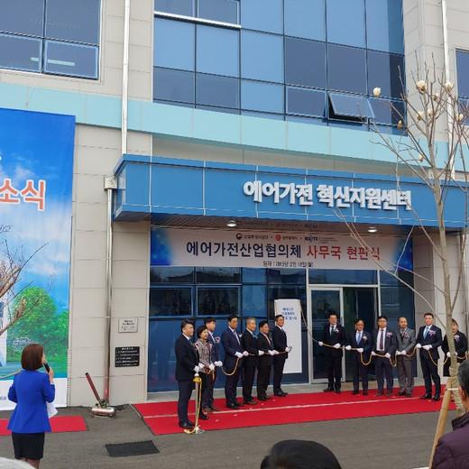 에어가전 산업협의체 개소식(광주 KETI) 개최, 공기산업 활성화 기대