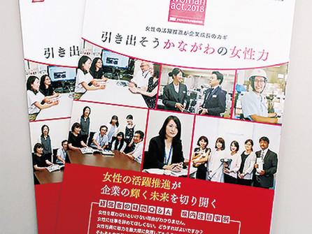 神奈川女性の活躍応援団