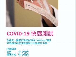 COVID - 19 快速測試