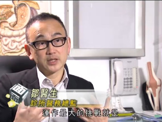 TVB互動新聞台訪問