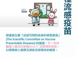 接種流感疫苗