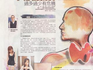 甲狀腺素過多過少有危機