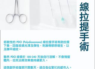 PDO 線拉提手術