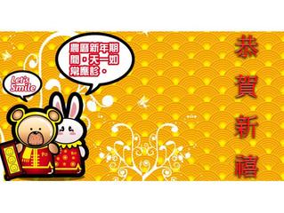 農曆新年期間照常營業